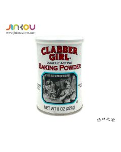 Clabber Girl Baking Powder 8 OZ (227g) 乖妹发酵粉